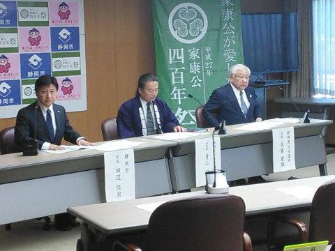 市長・ 商工会議所会頭・静岡まつり実行委員長による合同記者会見