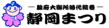 静岡まつり -駿府大御所徳川家康公時代絵巻- 公式サイト